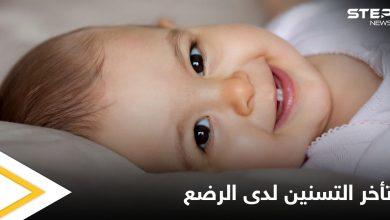 منها قصور الغدة الدرقية.. تعرف على أهم أسباب تأخر التسنين لدى الرضع