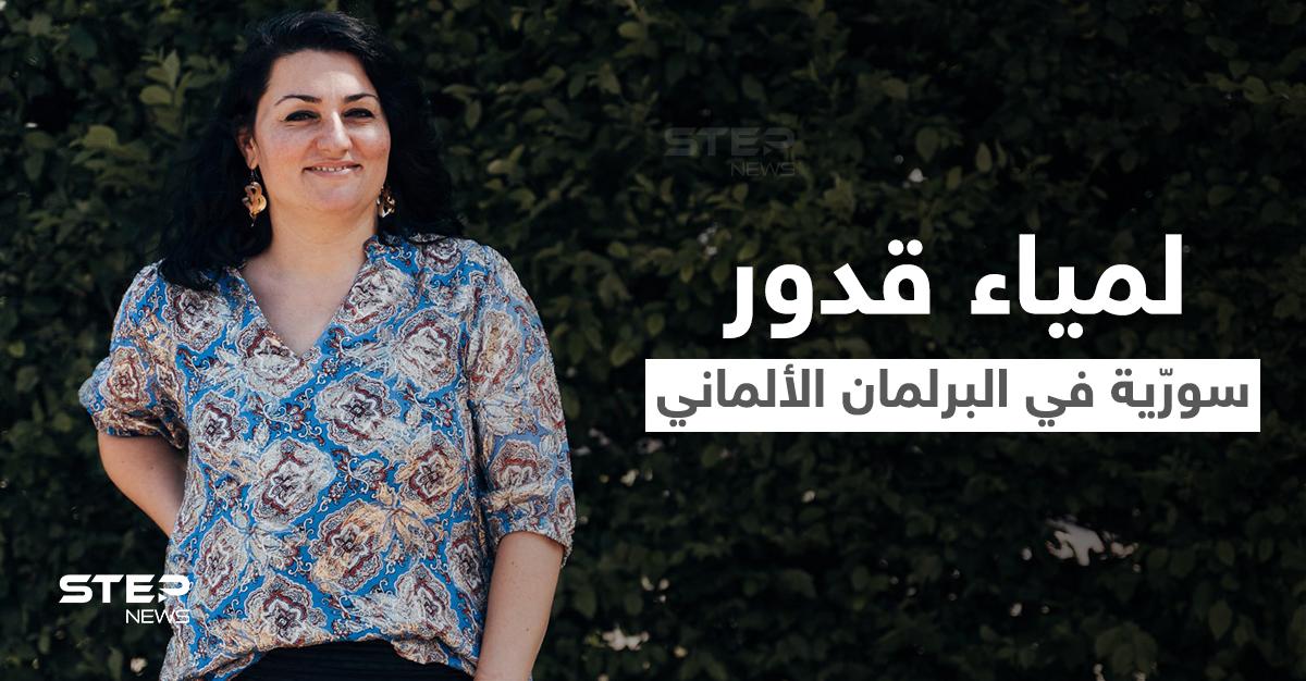 أول امرأة من أصل سوري تفوز بمقعد في الانتخابات الألمانية.. من هي لمياء قدور