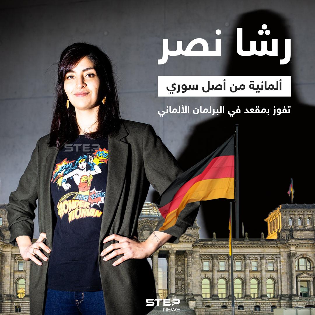 الألمانية من أصل سوري رشا نصر تفوز بمقعد في البرلمان الألماني، وبذلك تكون ثاني نائب من أصول سورية في البوندستاغ