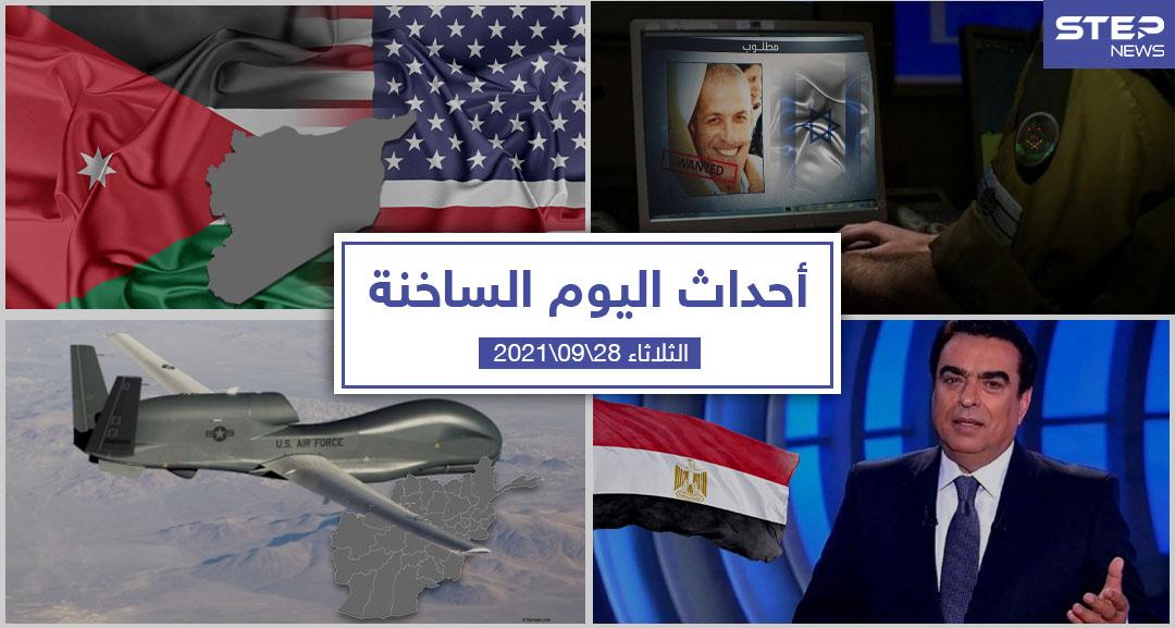 أهم أخبار اليوم في الوطن العربي والعالم