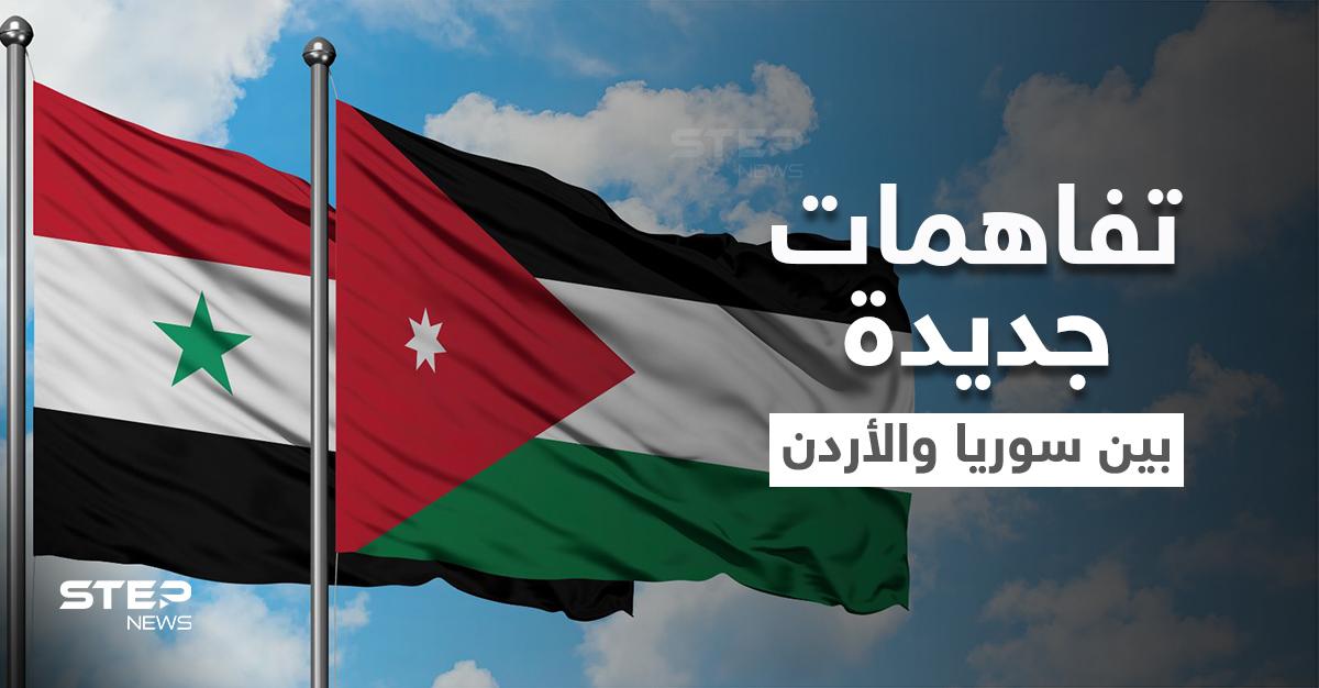 اتفاقيات هامة أُعيد تفعيلها وتفاهمات جديدة بين سوريا والأردن.. ومسؤول أمريكي يُحذّر