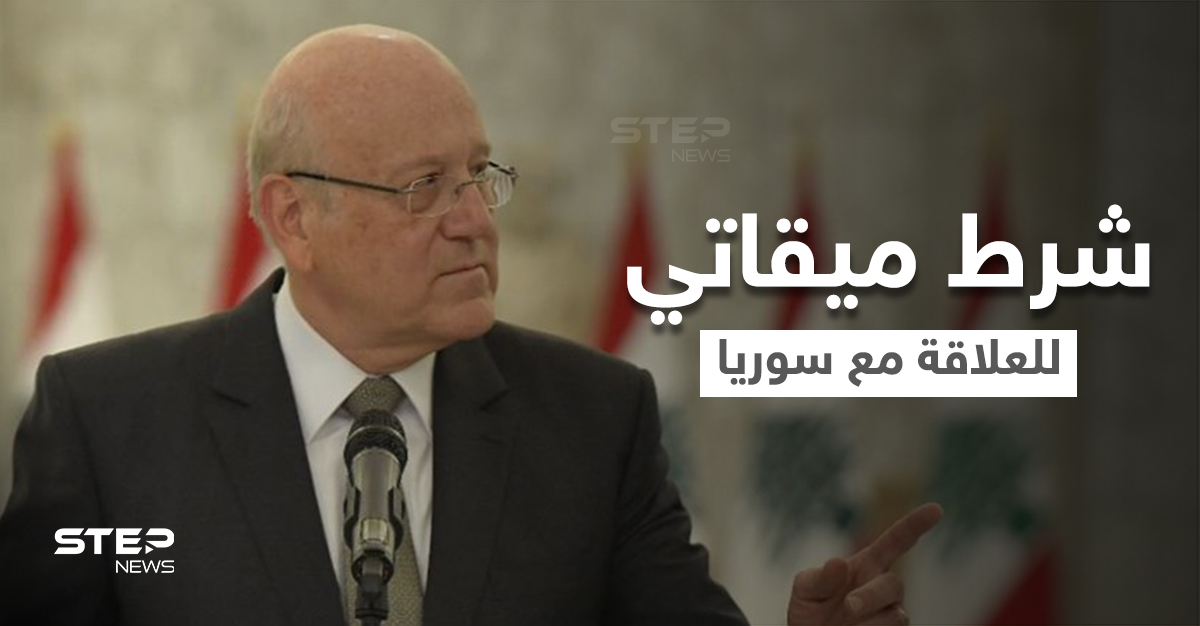 تجنباً للمخاطر.. ميقاتي يضع شرطاً أمام المجتمع الدولي لإعادة العلاقة مع النظام السوري
