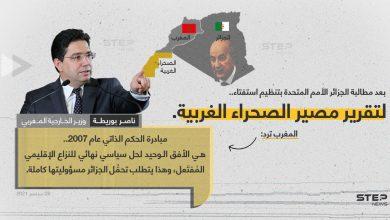 """الصحراء الغربية بين دعوة الجزائر للاستفتاء على حق المصير، وبين إصرار المغرب على """"الحكم الذاتي"""" تحت راية المغرب"""