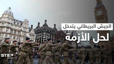 بريطانيا تدفع بقواتٍ من الجيش للتعامل مع أزمة الوقود.. كيف خلقت الأزمة وما آفاق الحل؟