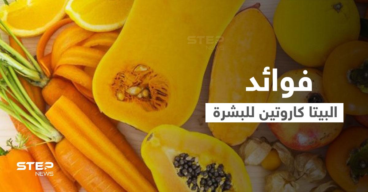 البيتا كاروتين المكون السحري في بعض الفواكه والخضروات