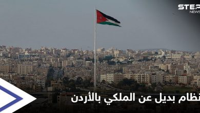 """اقتراح جديد محدد بسقف زمني قد ينسف """"النظام الملكي"""" بالأردن ويشرعن بديلاً عنه"""