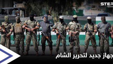 """تحرير الشام تستحدث جهازاً جديداً في إدلب بعد إلغاءها لـ """"الحسبة"""" وتواصل ملاحقة خصومها"""