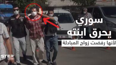 بالفيديو|| صب الزيت المغلي على جسدها.. سوري يقدم على حرق ابنته القاصر حتى الموت لأنها رفضت زواج المبادلة