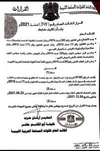 حفتر يعلّق مهامه العسكرية لـ 3 أشهر ورئيس البرلمان الليبي يتخذ إجراءً استعداداً للانتخابات
