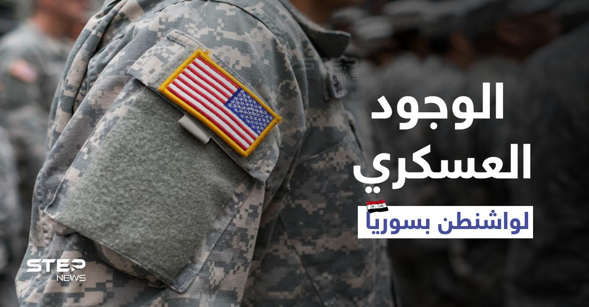 الوجود العسكري لواشنطن