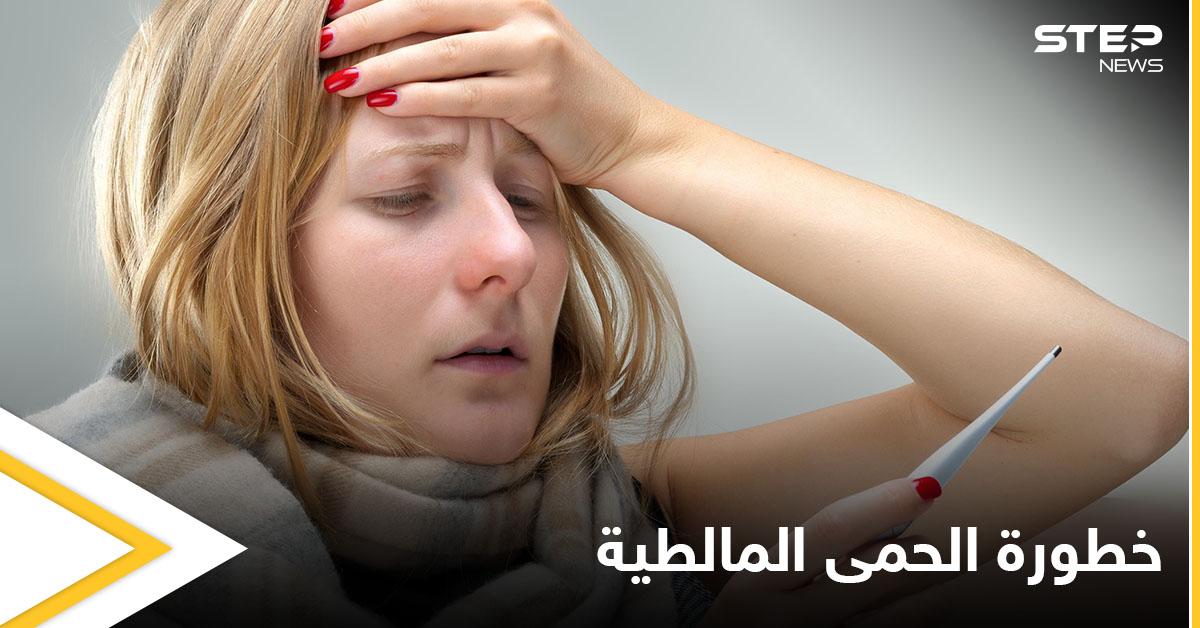 خطورة الحمى المالطية على القلب والدماغ وطرق علاجها