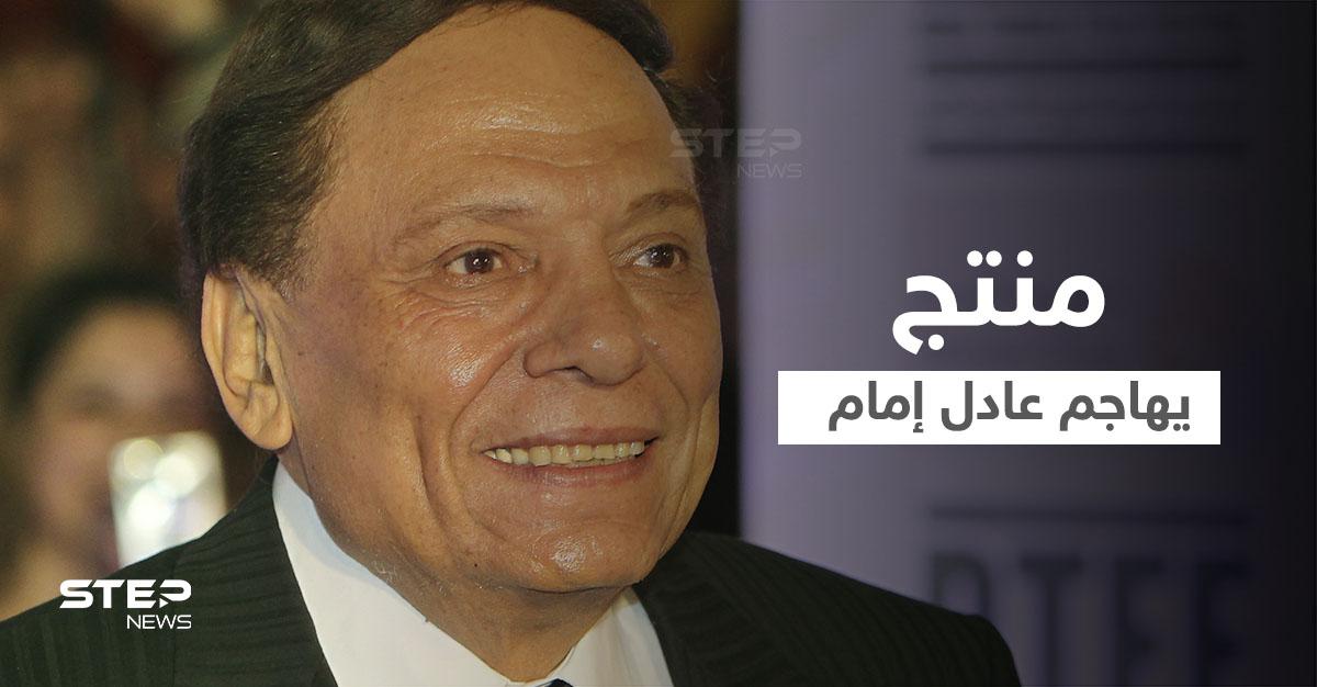 منتج مصري يهاجم عادل إمام