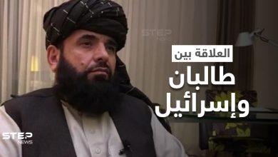 """طالبان تُرحب بمُساهمة من واشنطن وتتحدث عن """"العلاقة مع إسرائيل"""""""