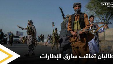 بالصور   سارق الإطارات.. طالبان تفرض عقوبة غير مسبوقة على السارق وتجعله مثالاً لغيره