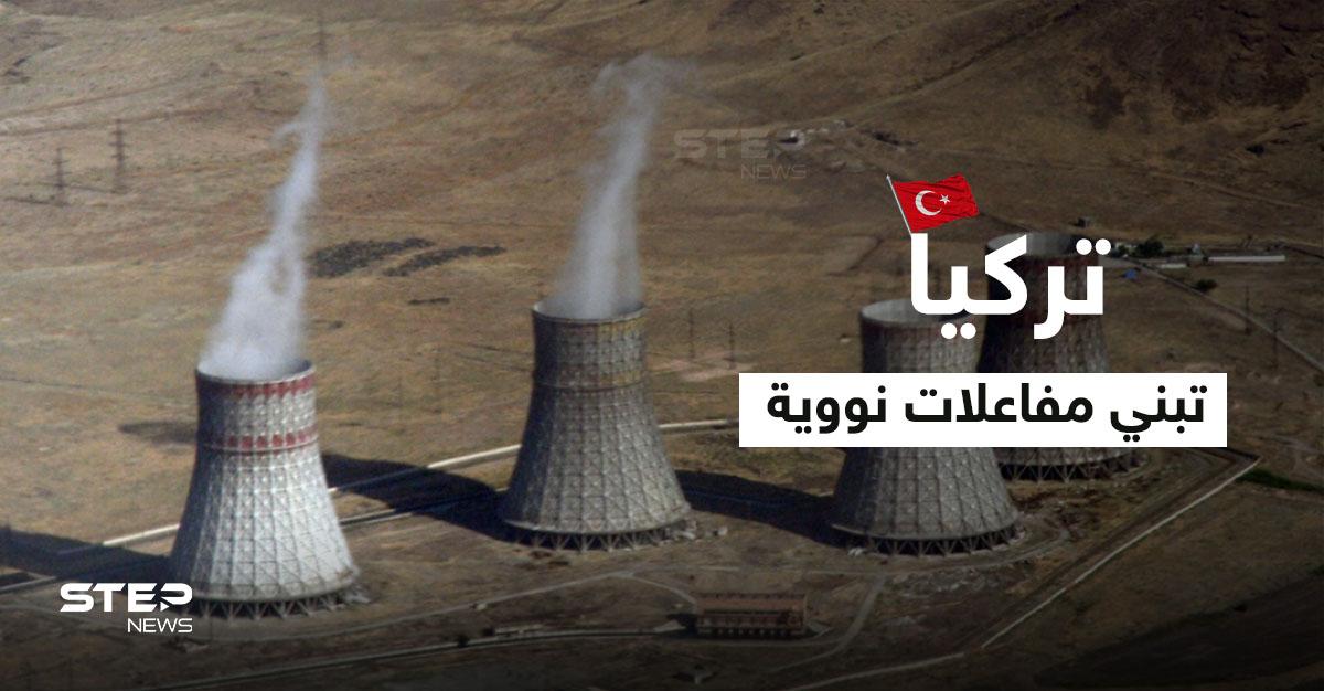 """تركيا تبني """"مفاعلات نووية """" جديدة"""