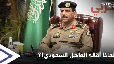 """""""شغل مناصب هامّة"""".. من هو المسؤول الأمني الرفيع الذي أقاله العاهل السعودي وأحاله للتحقيق!؟"""