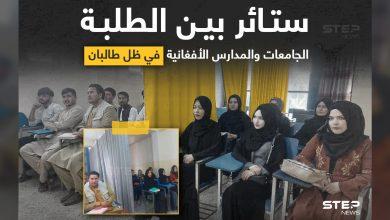 """""""حركة طالبان"""" تضع شروط وقواعد خاصة في المدارس والجامعات الأفغانية، مع انطلاق العام الدراسي، أهمها وضع ستارة للفصل بين التلاميذ (الإناث والذكور)"""