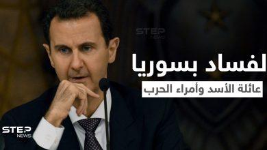 صحيفة ناطقة بالروسية تكشف فساد عائلة الأسد وتحذّر من انفجارات في البلاد