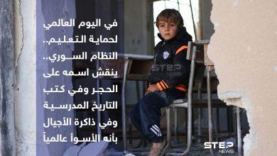 """بعد أن دمر آلاف المدارس، وهجّر ملايين الأطفال، وحرمهم التعليم ، النظام السوري يعد """"الأسوأ عالمياََ"""" ، في """"اليوم العالمي لحماية التعليم""""."""