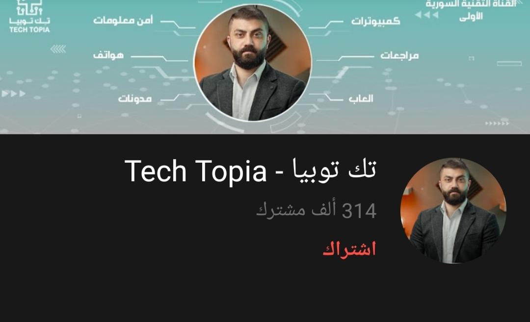 اليوتيوبرز العرب