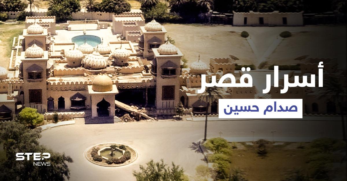 رغد صدام حسين تكشف أسرار القصر الجمهوري العراقي وهدية والدها لها قبيل حربه على إيران