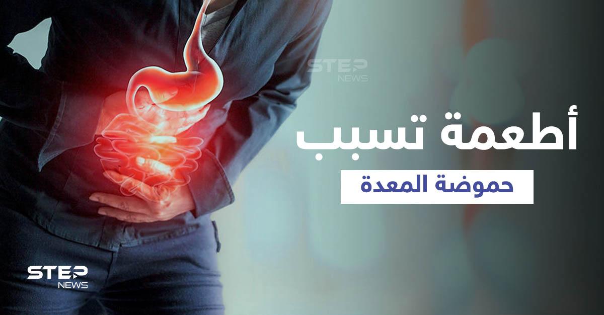 تعرّف على الأطعمة والمشروبات التي تسبب الحموضة في المعدة وأخرى تعالجها