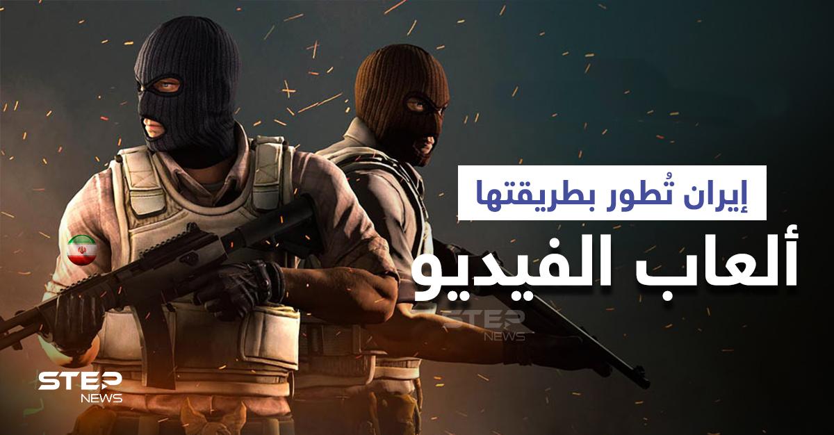 الألعاب الإيرانية... الميليشيات الإيرانية تُعدل على ألعاب الفيديو لنشر أفكارها