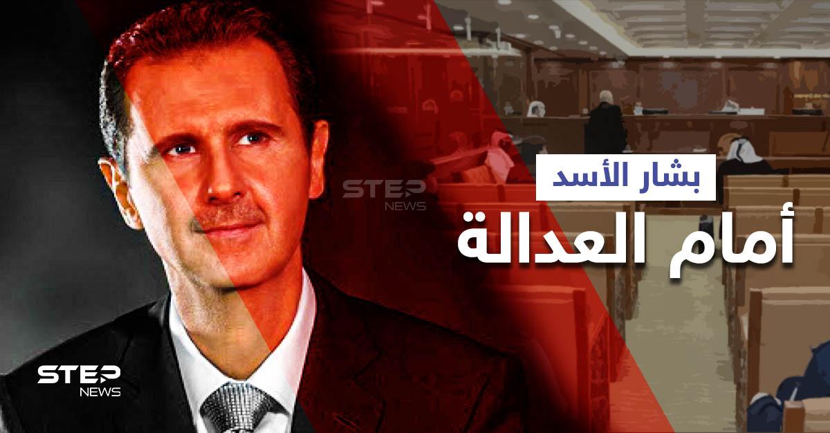 بالفيديو|| إحضار بشار الأسد للعدالة... هكذا سيشاهد جرائمه بالأدلة والوثائق لمدّة ساعتين ونصف