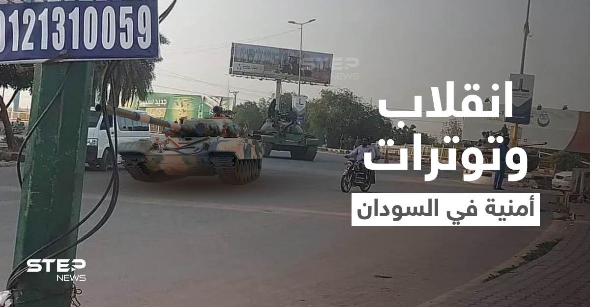 السودان... الإعلان عن إحباط محاولة انقلاب فاشلة وإغلاق جسر أم درمان بالدبابات (فيديو)