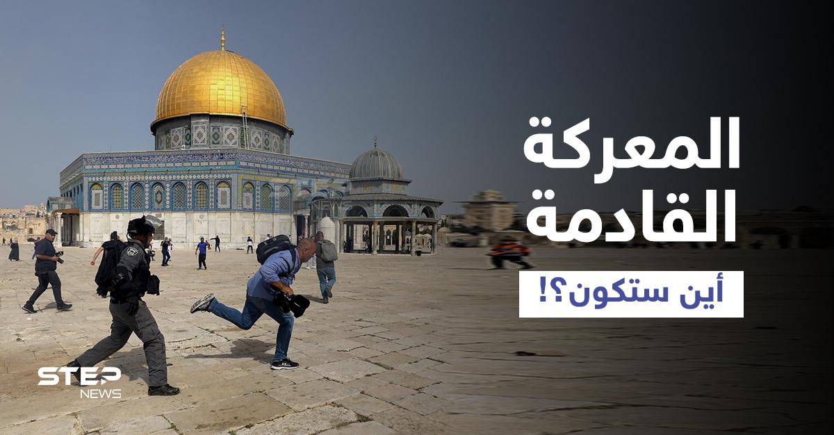 حماس تُسمي عنوان معركتها القادمة مع إسرائيل... والمسجد الأقصى يتعرَّض لحملة اقتحامات مكثّفة (فيديو)