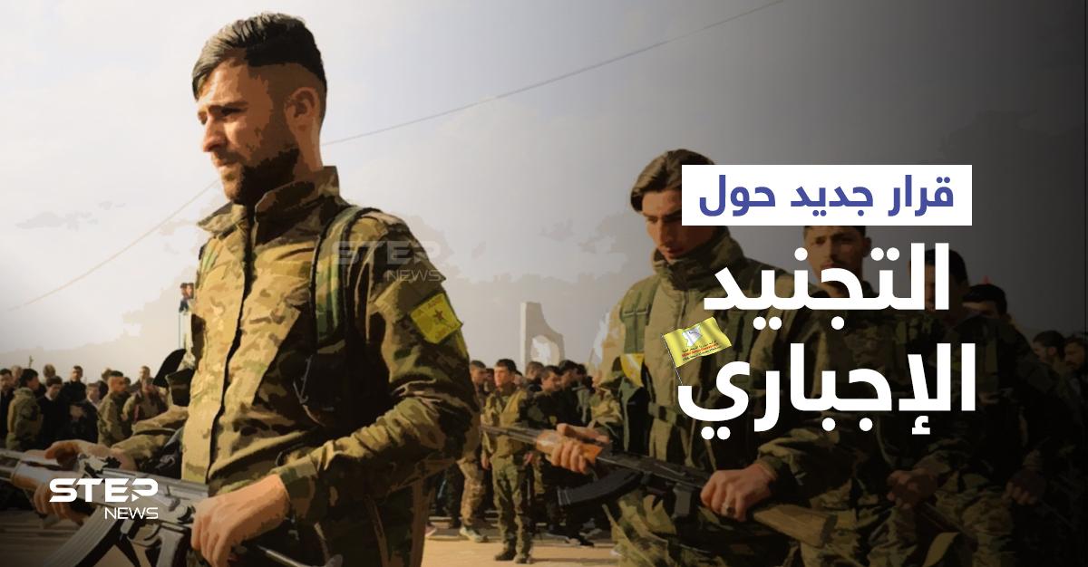 الإدارة الذاتية لشمال وشرق سوريا تصدر قراراً يعفي فئةً معينة من التجنيد الإجباري... إليك التفاصيل