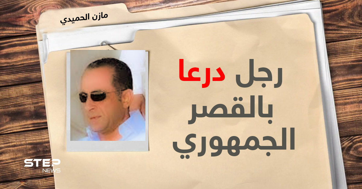 من درعا للقصر الجمهوري.. تعرّف على خطاط خطابات بشار الأسد ومحرّك ملف الجنوب السوري