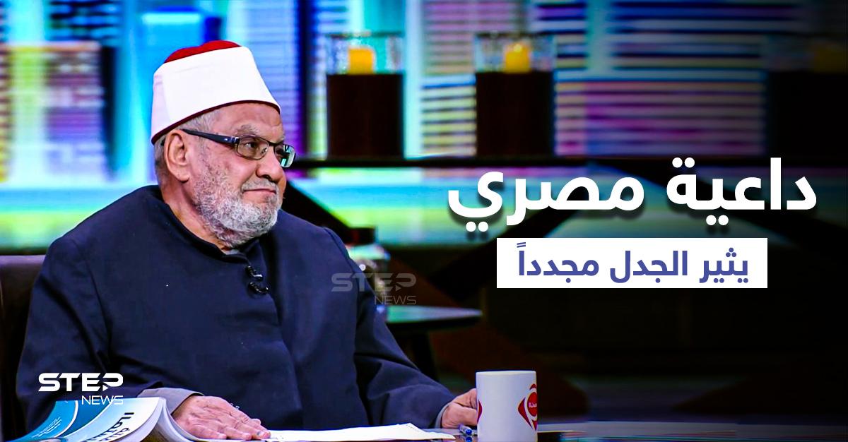 داعية مصري: المسلمون ليسوا الأفضل في يوم القيامة والله أقر التعددية
