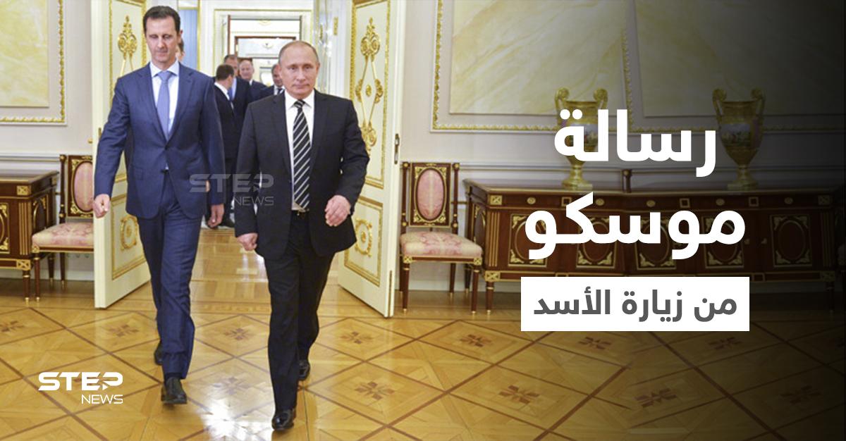 باحثة تكشف عن إشارة هامة أرسلتها موسكو لواشنطن خلال زيارة الأسد