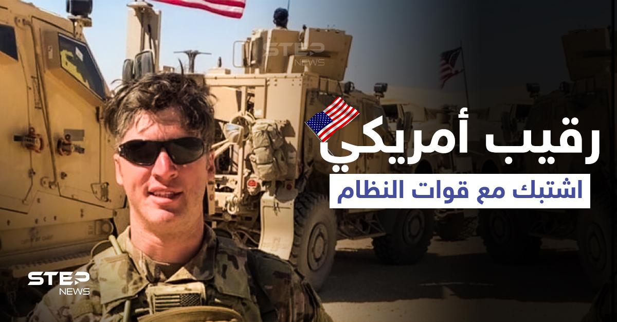 """""""عرّض الجنود للخطر"""".. تفاصيل محاكمة رقيب أمريكي اشتبك مع قوات النظام السوري في الحسكة"""