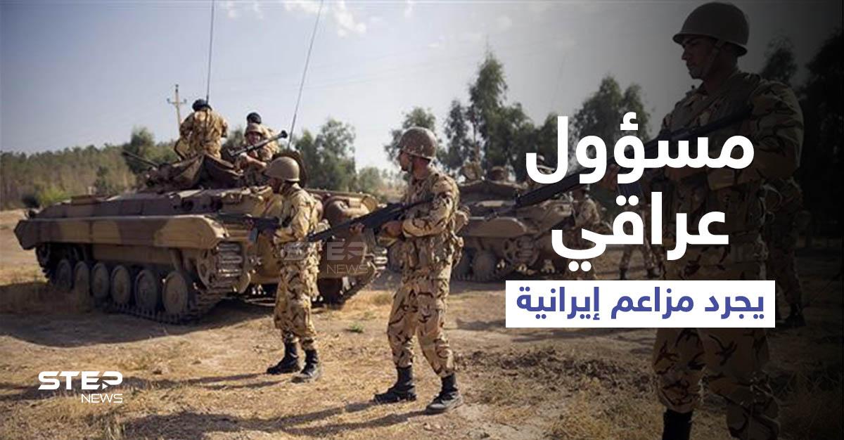 """""""مجرد تصريحات"""".. مسؤول عراقي يرد على تهديد رئيس أركان الجيش الإيراني"""
