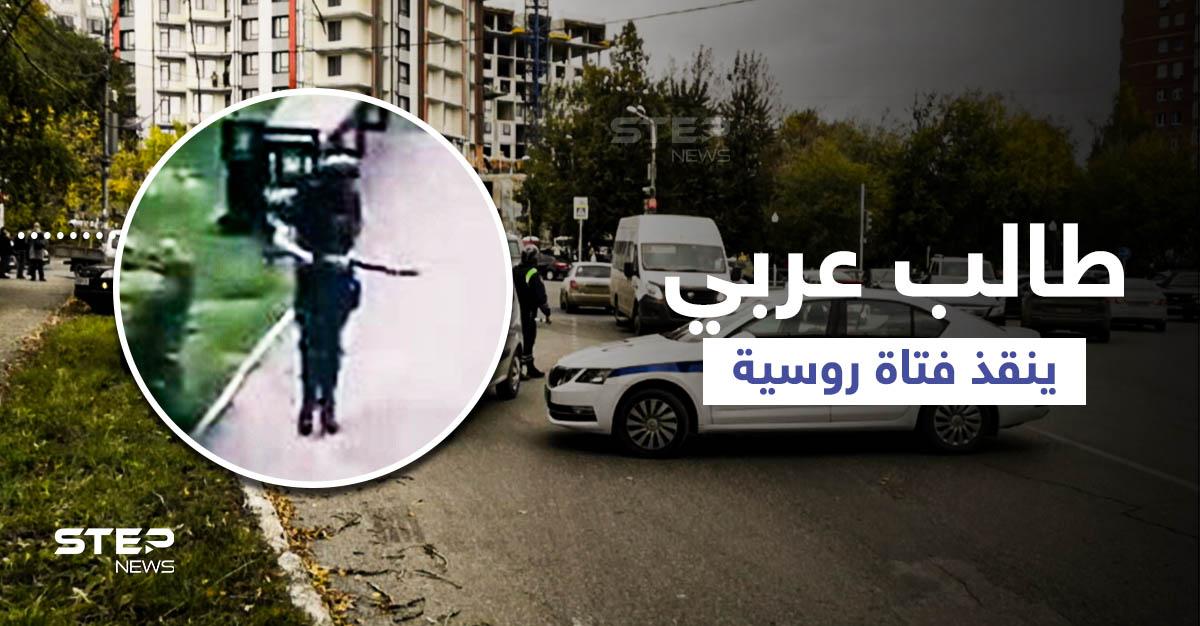 """فيديو لمسلح هاجم جامعة روسية... وطالب """"عربي"""" يعرض حياته للخطر لإنقاذ فتاة من الرصاص"""