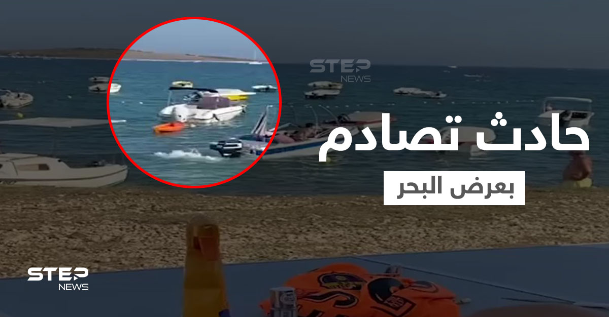 حادثة تصادم وسط البحر... سائق قارب يفقد السيطرة ويطير فوق أحد الزوارق ويصطدم بسفينة (فيديو)