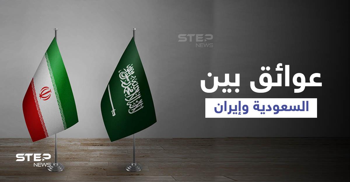 """جولة محادثات جديدة بين السعودية وإيران... وزعيم عربي يكشف عن """"عوائق"""""""