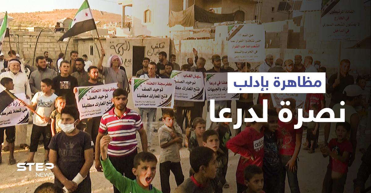 مظاهرات شمال إدلب نصرةً لدرعا وللمطالبة بفتح الجبهات ضد النظام السوري