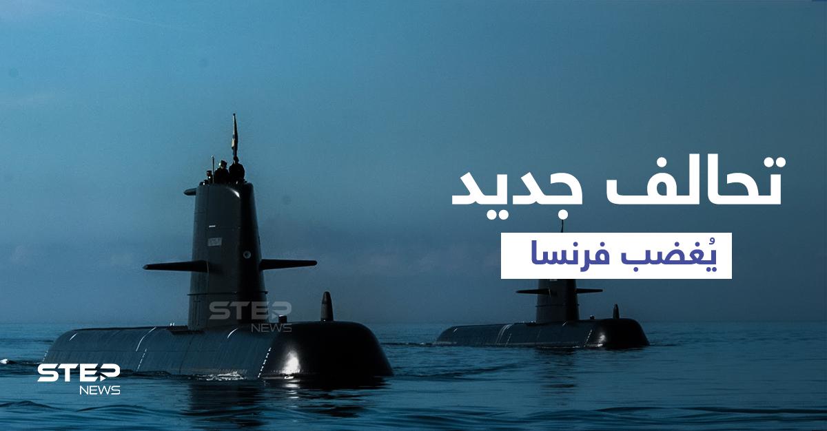 بالفيديو || صفقة الغواصات النووية... موقف مُحرج لبايدن وغضب فرنسي