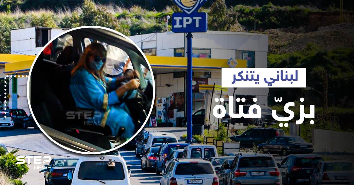 بالفيديو|| لبناني يتنكر بزي فتاة في محطة بنزين... شاهد ردة الفعل بعد اكتشاف أمره