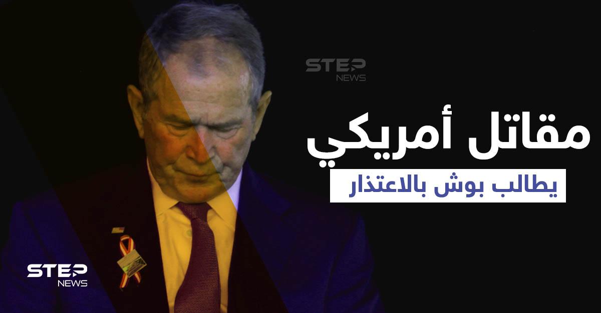 """فيديو لأمريكي قاتَلَ بدولة عربية يهاجم جورج بوش ويصفه بـ""""الكاذب"""".. ويطالبه بهذا الأمر"""