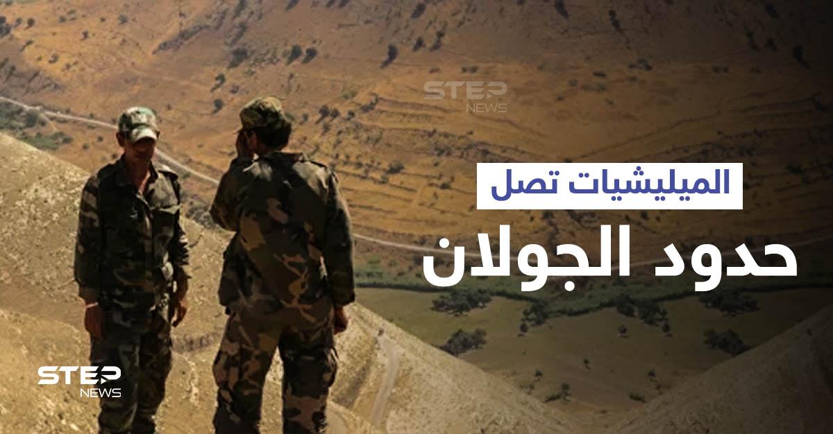 بالفيديو|| قوات النظام السوري والمليشيات الإيرانية تصل النقطة صفر مقابل الجولان وتعيد انتشارها بالمنطقة الحدودية