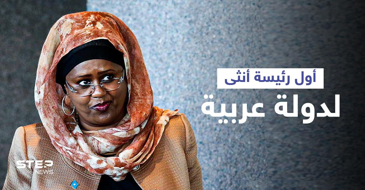 من هي فوزية آدم المرأة التي تواجه المستحيل لتكون أول رئيسة أنثى لدولة عربية