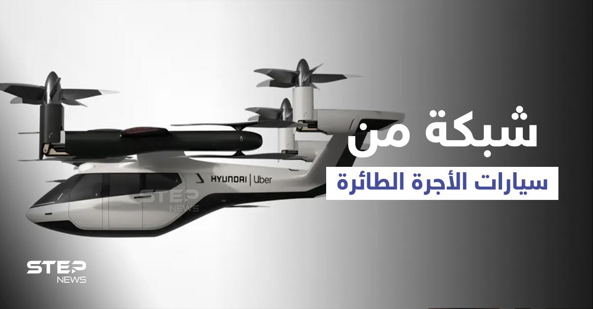 إنشاء شبكة سيارات الأجرة الطائرة في 65 مدينة حول العالم بتكاليف خيالية وموعد إنهاء المشروع