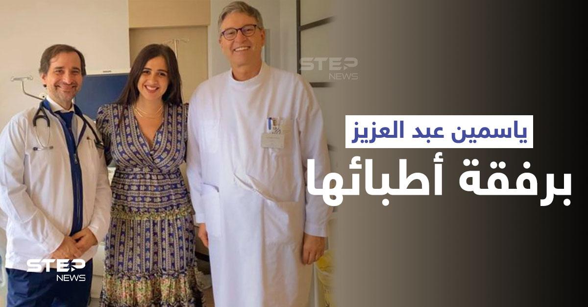 شاهد   ياسمين عبد العزيز تتصدر الترند بعد ظهورها الأول مع الطبيبَين اللذين أشرفا على علاجها