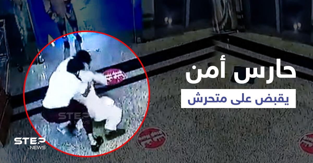 بالفيديو|| تحرش أفغاني بفتاة سعودية في مول يثير الغضب وحارس الأمن يقبض عليه بطريقة أشعلت الجدل بين المتابعين