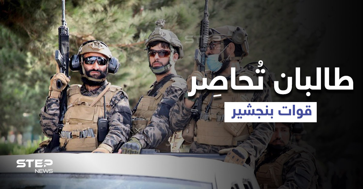 """بنجشير.. قوات المقاومة تصد هجمات """"طالبان"""" والأخيرة تُحاصِر وتدعو للتفاوض"""