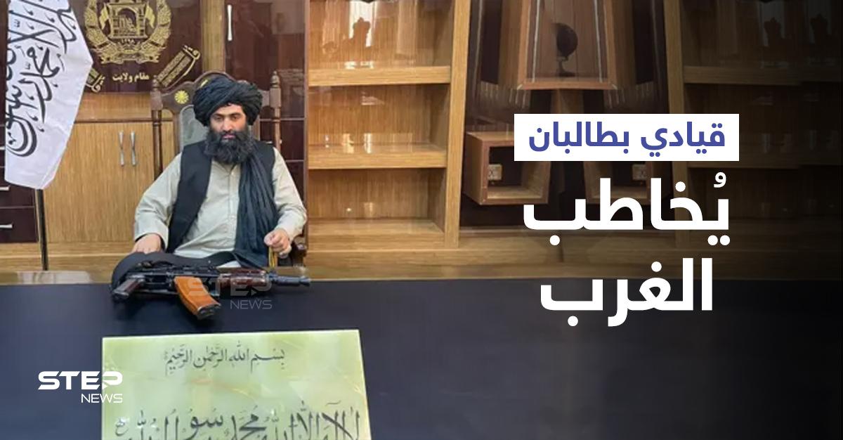 """""""اكسبوا قلوبنا""""... قائد بـ حركة طالبان يحمل رشاشه يطلب من """"الغرب"""" المال بطريقةٍ """"جريئة"""""""